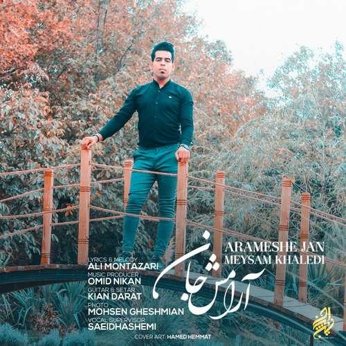 Meysam Khaledi Arameshe Jan - دانلود آهنگ جدید  میثم خالدی بنام آرامش جان