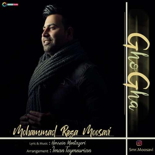 دانلود آهنگ جدید محمد رضا موسوی بنام غوغا