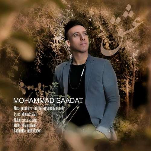 دانلود آهنگ جدید محمد سعادت بنام عشق