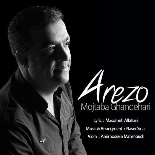 دانلود آهنگ جدید مجتبی قندهاری بنام آرزو