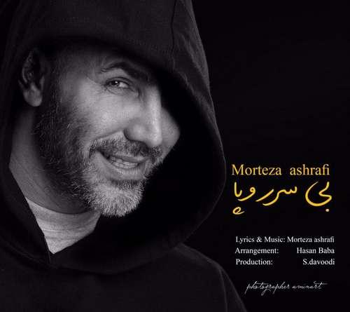 دانلود آهنگ جدید مرتضی اشرفی بنام بی سر رو پا
