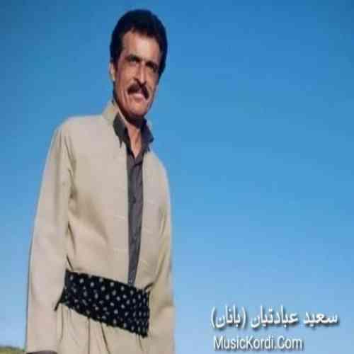 Saeed Ebadatian Manshet - دانلود آهنگ کردی جدید سعید عبادتیان بنام مانشت