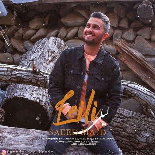 دانلود آهنگ جدید سعید مجد بنام لیلی