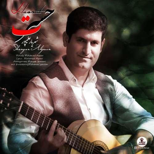 دانلود آهنگ جدید شهریار علیپور بنام حسرت