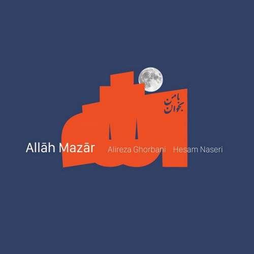 دانلود آهنگ جدید علیرضا قربانی بنام الله مزار