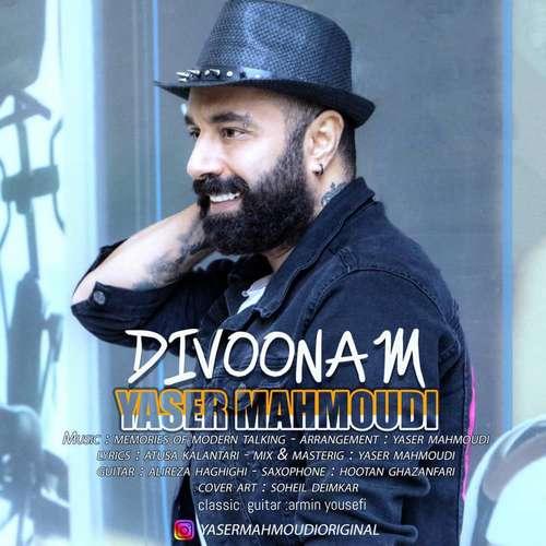 دانلود آهنگ جدید یاسر محمودی بنام دیوونم