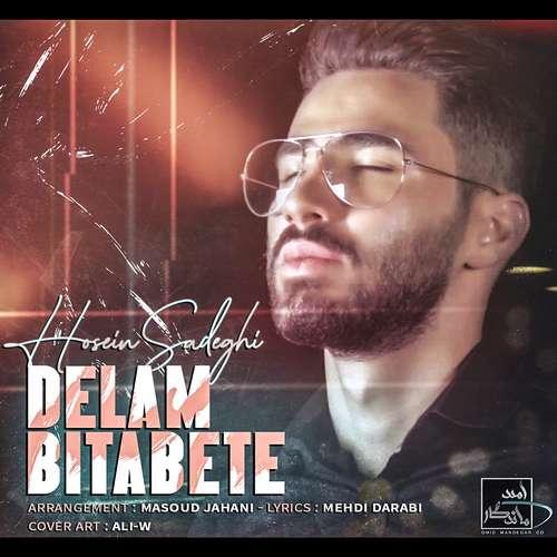 دانلود آهنگ جدید حسین صادقی بنام دلم بیتابته