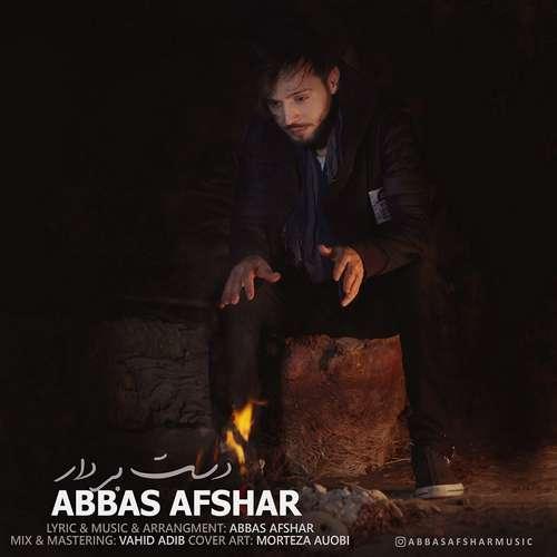 Abbas Afshar Dast Bardar - دانلود آهنگ جدید عباس افشار بنام دست بردار