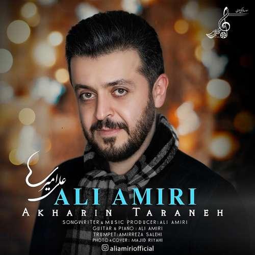 دانلود آهنگ جدید علی امیری بنام آخرین ترانه