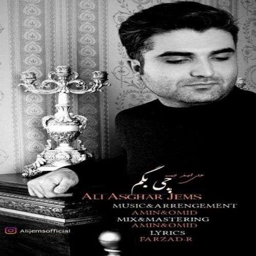 دانلود آهنگ جدید علی اصغر جمس بنام چی بگم