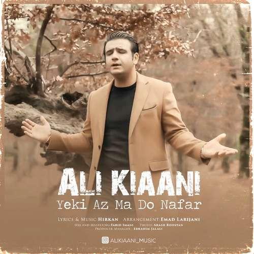 دانلود آهنگ جدید علی کیانی بنام یکی از ما دو نفر
