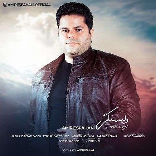 دانلود آهنگ جدید امیر اصفهانی بنام دلبستگی