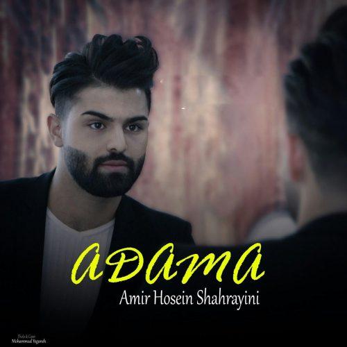 دانلود آهنگ جدید امیر شهراینی بنام آدما