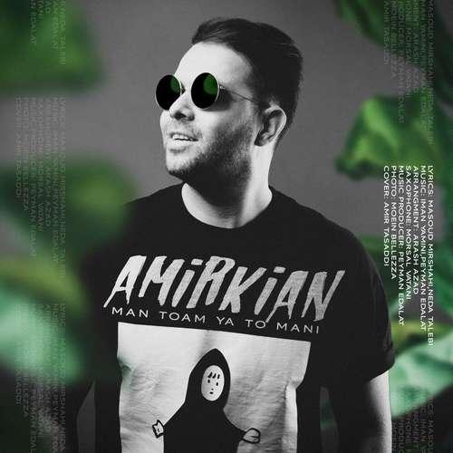 Amir kian Man Toam Ya To Mani - دانلود آهنگ جدید امیرکیان بنام من توام یا تومنی