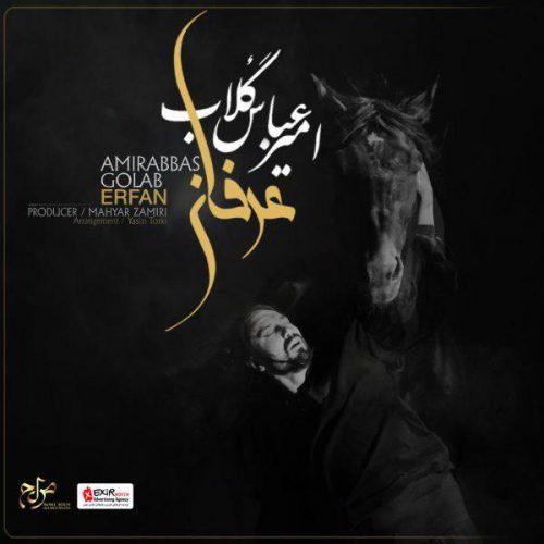 دانلود موزیک ویدیو جدید امیر عباس گلاب بنام عرفان