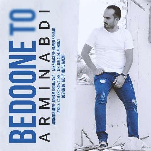 دانلود آهنگ جدید آرمین عبدی بنام بدون تو