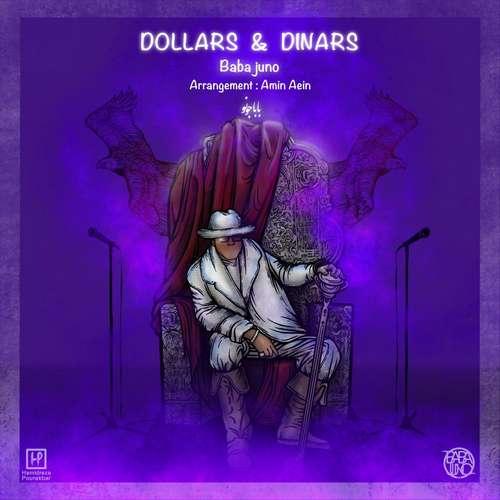 دانلود آهنگ جدید بابا جونو بنام دلار و دینار