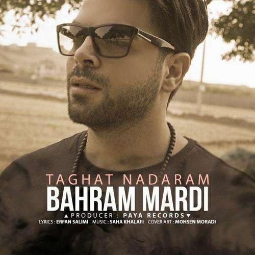 Bahram Mardi Taghat Nadaram - دانلود آهنگ جدید بهرام مردی بنام طاقت ندارم