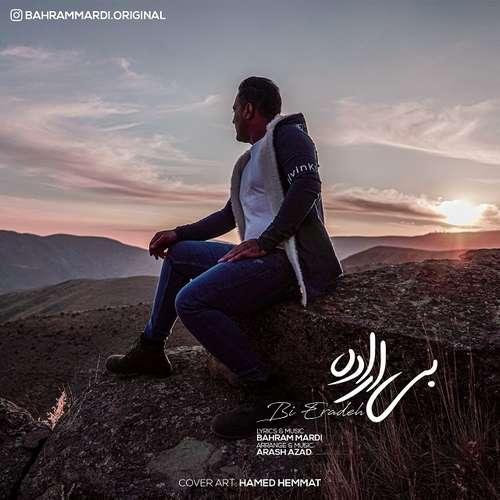 Bahram Mardi - دانلود آهنگ جدید بهرام مردی بنام بی اراده