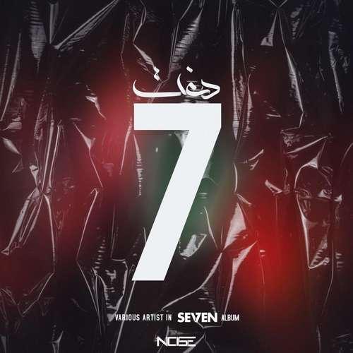 دانلود آلبوم جدید جمعی از خوانندگان بنام هفت