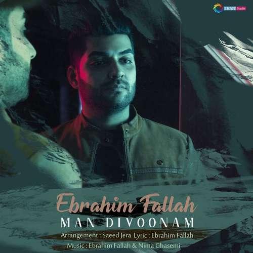 Ebrahim Fallah Man Divoonam - دانلود آهنگ جدید ابراهیم فلاح بنام من دیوونم
