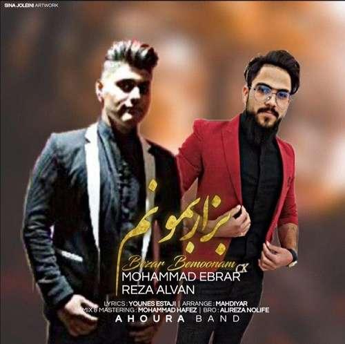دانلود آهنگ جدید محمد ابرار & رضا الوان بنام بزار بمونم