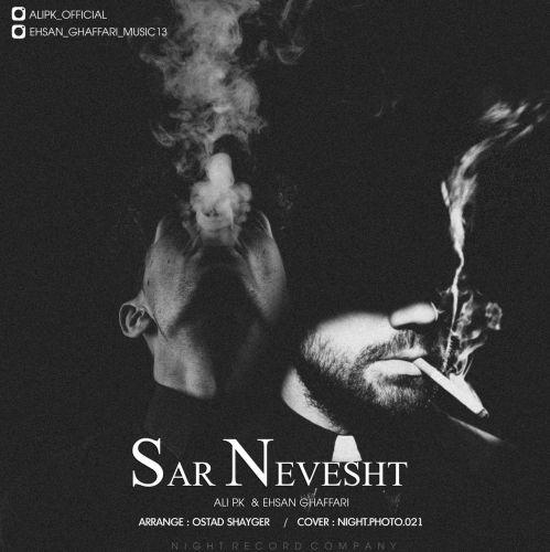 Ehsan Ghaffari Ali Pk Sarnevesht - دانلود آهنگ جدید احسان غفاری و علی پی کی بنام سرنوشت