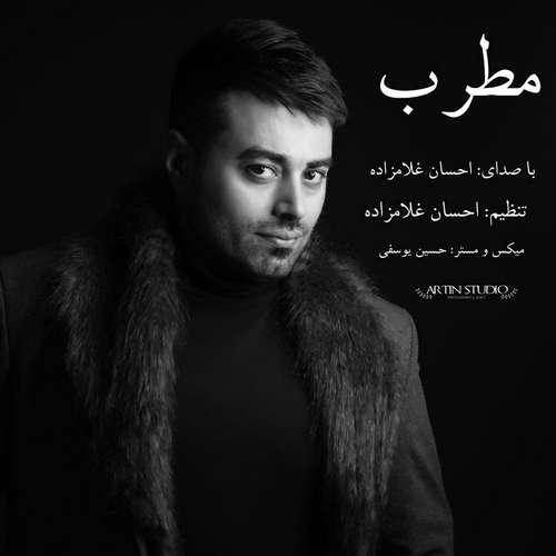 احسان غلامزاده مطرب