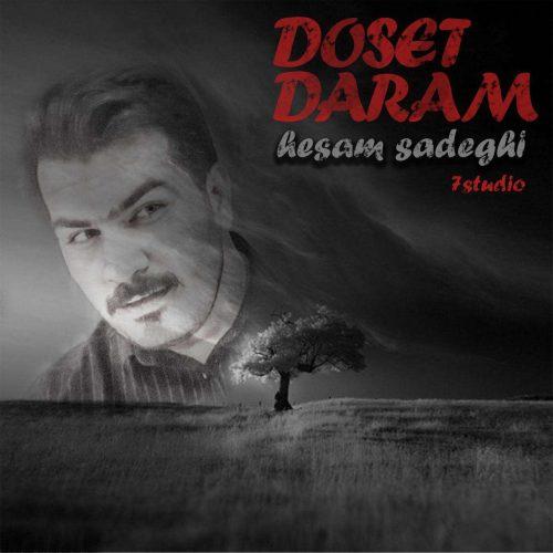 دانلود آهنگ جدید حسام صادقی بنام دوست دارم