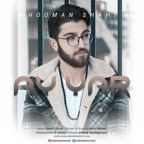 Hooman Shahi Ay Yar - دانلود آهنگ جدید هومن شاهی بنام  آی یار