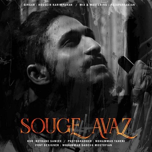 Hossein Karimipanah Souge Avaz - دانلود آهنگ جدید حسین کریمی پناه بنام سوگ آواز