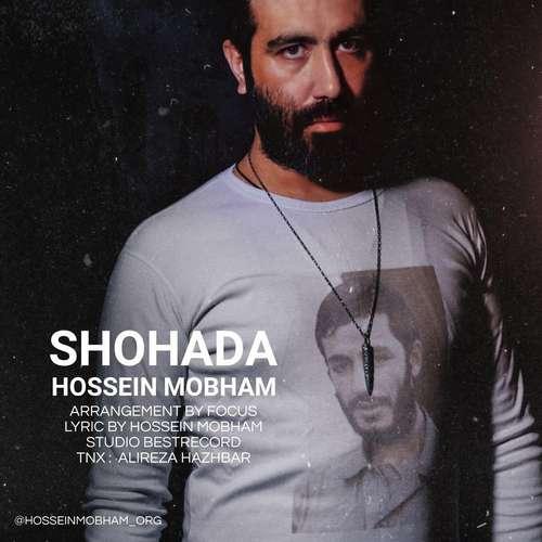 دانلود آهنگ جدید حسین مبهم بنام شهدا