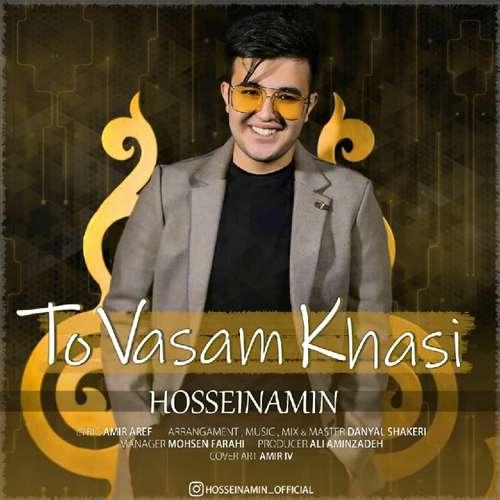 Hossein Amin To Vasam Khasi - دانلود آهنگ جدید  حسین امین بنام  تو واسم خاصی