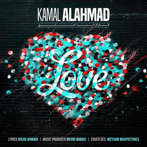 دانلود آهنگ جدید کمال آل احمد بنام عشق