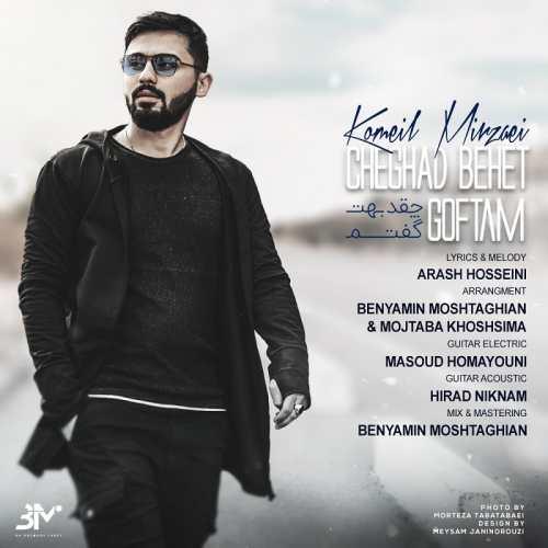 Komeil Mirzaei Cheghad Behet Goftam - دانلود آهنگ جدید کمیل میرزایی بنام چقد بهت گفتم