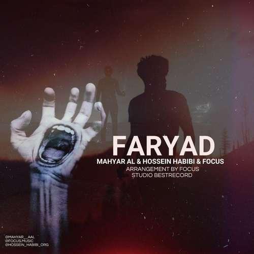 دانلود آهنگ جدید محیار آل، حسین حبیبی و فکوس بنام فریاد