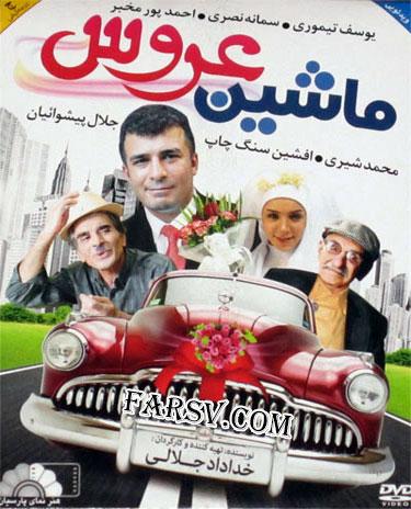 Mashin Aroos - دانلود فیلم ماشین عروس