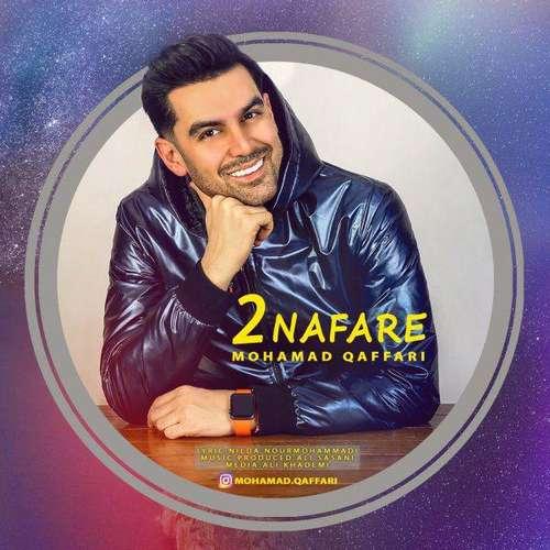 دانلود آهنگ جدید محمد غفاری بنام دونفره