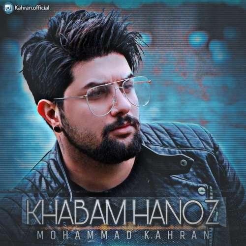 دانلود آهنگ جدید محمد کهران بنام خوابم هنوز  آهنگ زیبا و ب
