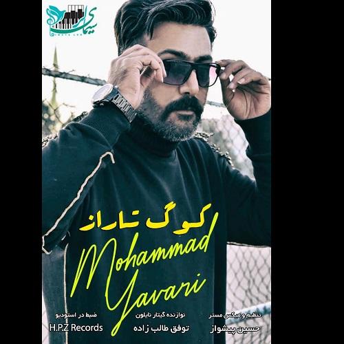 Mohammad Yavari Koog Taraz - دانلود آهنگ جدید محمد یاوری بنام کوگ تاراز