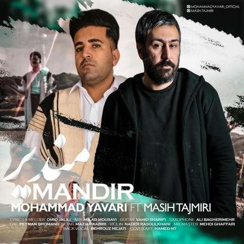Mohammad Yavari Mandir Ft Masih Tajmiri - دانلود آهنگ جدید محمد یاوری و مسیح تاجمیری بنام  مندیر