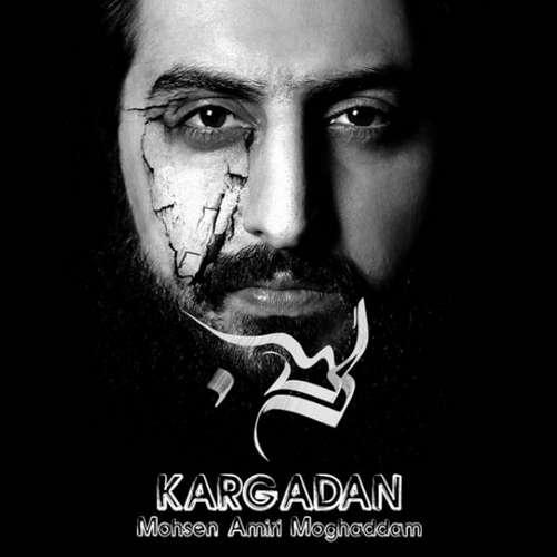 Mohsen Amiri Moghaddam Kargadan - دانلود آهنگ جدید محسن امیری مقدم بنام کرگدن