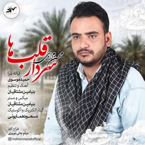 دانلود آهنگ جدید محسن مرادی بنام سردار قلب ها