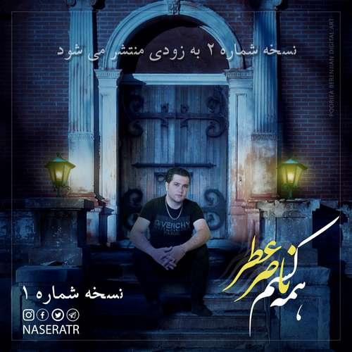 دانلود آهنگ جدید ناصر عطر بنام همه کسم