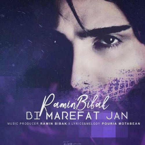 Ramin Bibak Bi Marefat Jan - دانلود آهنگ جدید رامین بی باک بنام بی معرفت جان