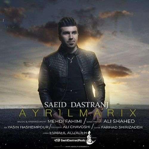 دانلود آهنگ جدید سعید دسترنج بنام آیریلماریخ