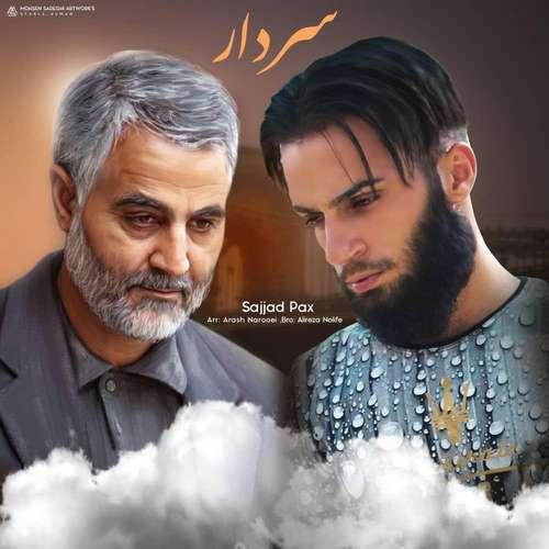 Sajjad Pax Sardar - دانلود آهنگ جدید سجاد پکس بنام سردار