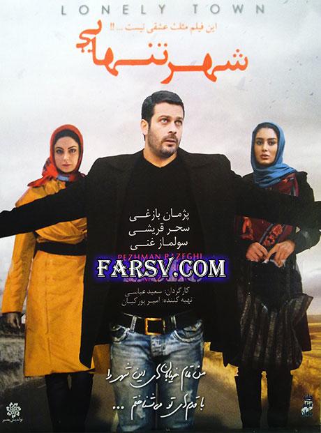 Shahr Tanhaei - دانلود فیلم شهر تنهایی