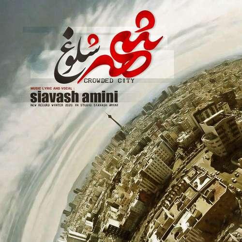 Siavash Amini Shahre Sholoogh - دانلود آهنگ جدید سیاوش امینی بنام  شهر شلوغ