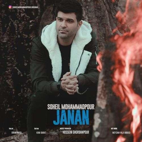 دانلود آهنگ جدید سهیل محمدپور بنام جانان